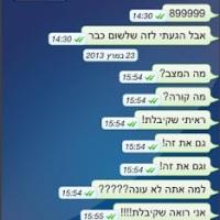 'נמסה באמסטרדם' - תובנות של ישראלית בהולנד (חלק 2)